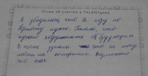 отзывы ТалентГейм